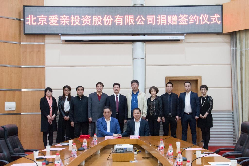 北京爱亲投资公司向湖北大学捐款1000万元