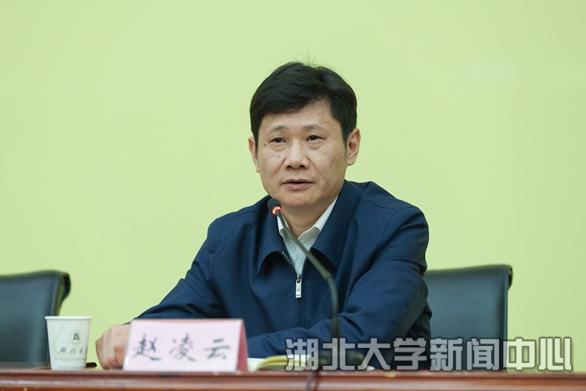 省委省政府决定赵凌云同志任湖北大学校长